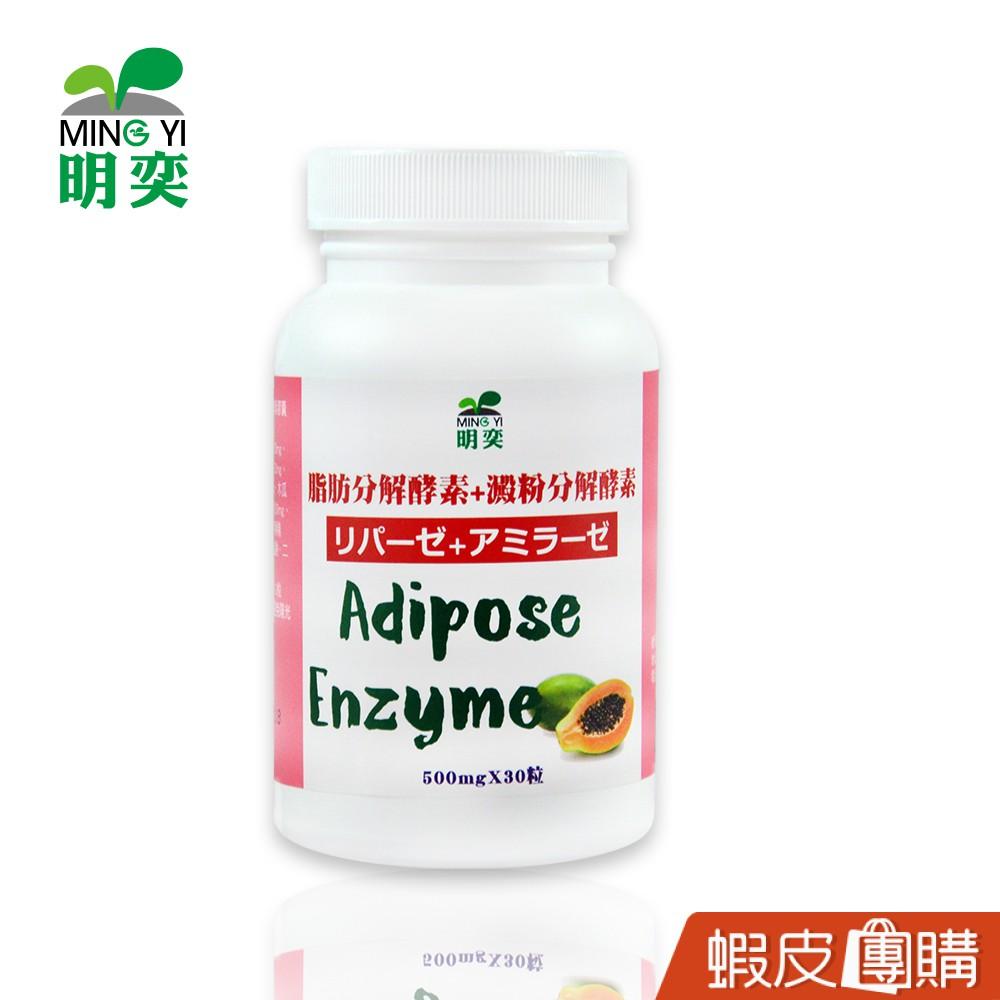 明奕-脂肪+澱粉分解酵素(30粒-瓶)-團購