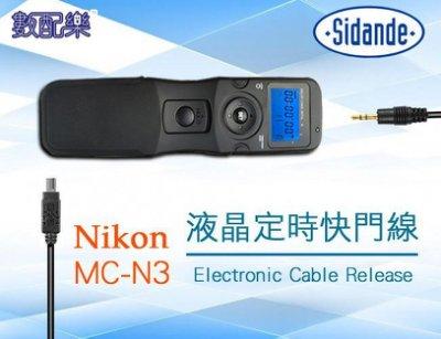 *數配樂*斯丹德 液晶 定時 快門線 NIKON MC-DC2 N3 D90 D5000 D7000 D3200 縮時