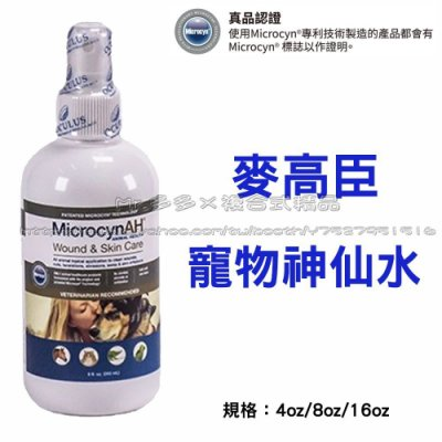 【Mr.多多】新包裝 美國 MicrocynAH 專利技術 <麥高臣 寵物神仙水 4oz 盎司>有效對抗細菌、 真菌