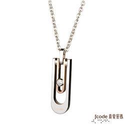 Jcode真愛密碼 無可取代白鋼女項鍊