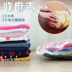 壽滿趣 日本製手捲式真空壓縮袋共10片 XS-L四種尺寸