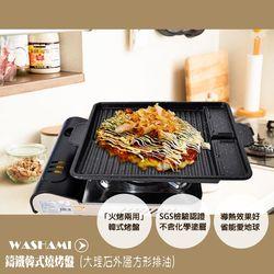 WASHAMl-鑄鐵韓式燒烤盤(大理石外層方形排油)