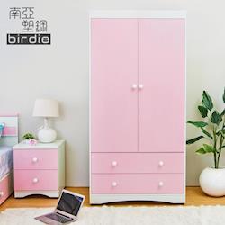 Birdie南亞塑鋼-貝妮3.1尺粉色二門二抽塑鋼衣櫃