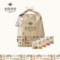 [老鍋米粉]風城傳情禮袋(4種口味各2包,共8包)