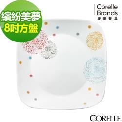 任-【美國康寧CORELLE】繽紛美夢8吋方盤