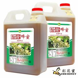 彩花蜜 養蜂協會驗證龍眼蜂蜜超值優惠組3000g(2入)
