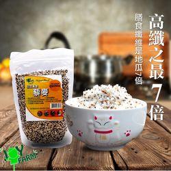 【喬伊農場】三色彩虹藜麥穀物 2入(500g/包)(真空包裝)