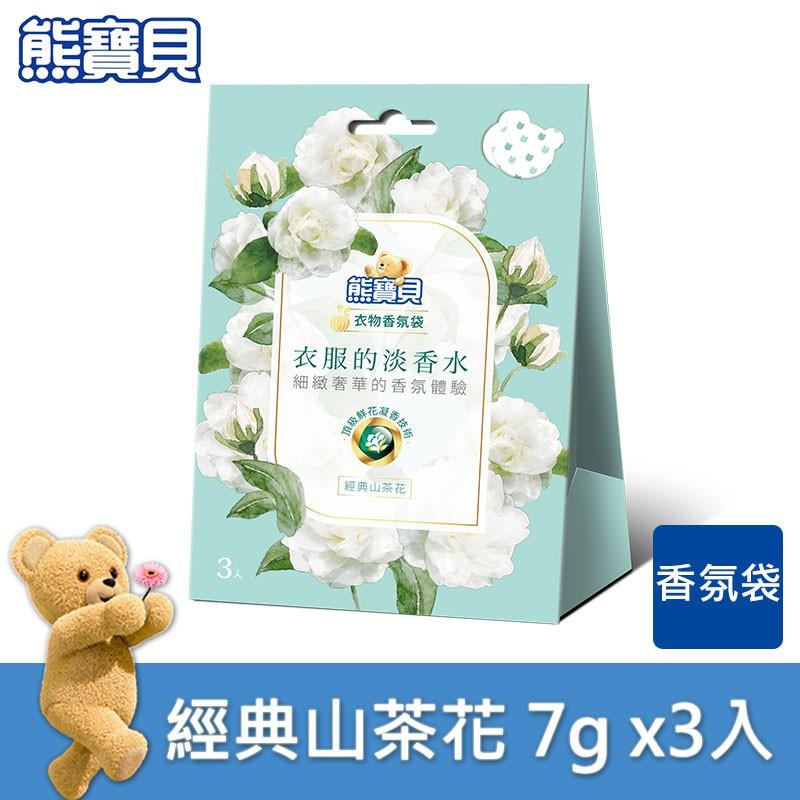 熊寶貝 衣物香氛袋經典山茶花 7gx3入X10組(箱購)
