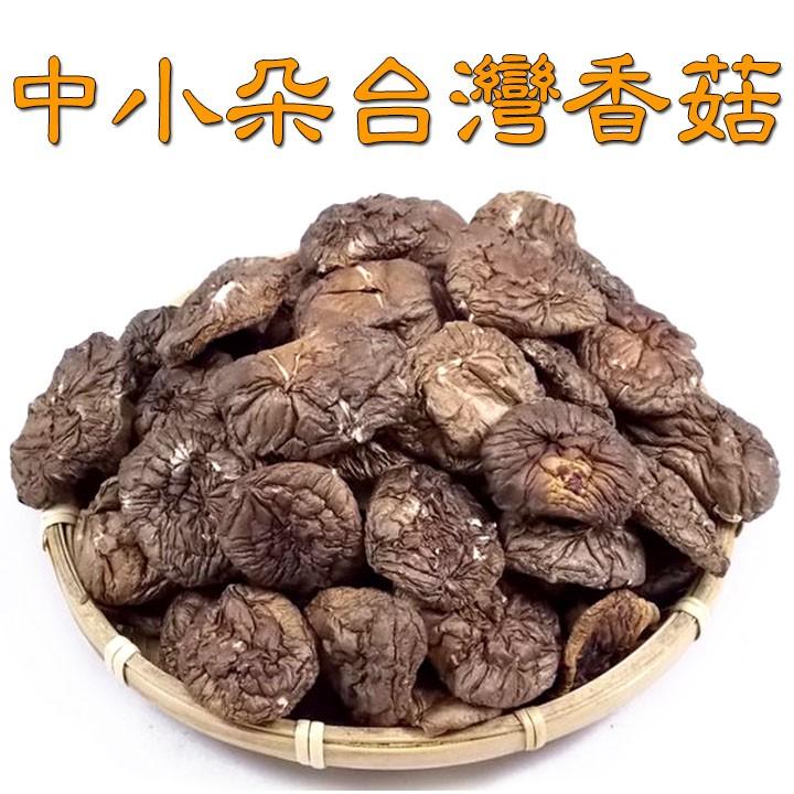 -中小朵台灣香菇- 埔里香菇,產地直送,味道香,價格實在,包粽子必用,煮湯必加,居家必備。【豐產香菇行】