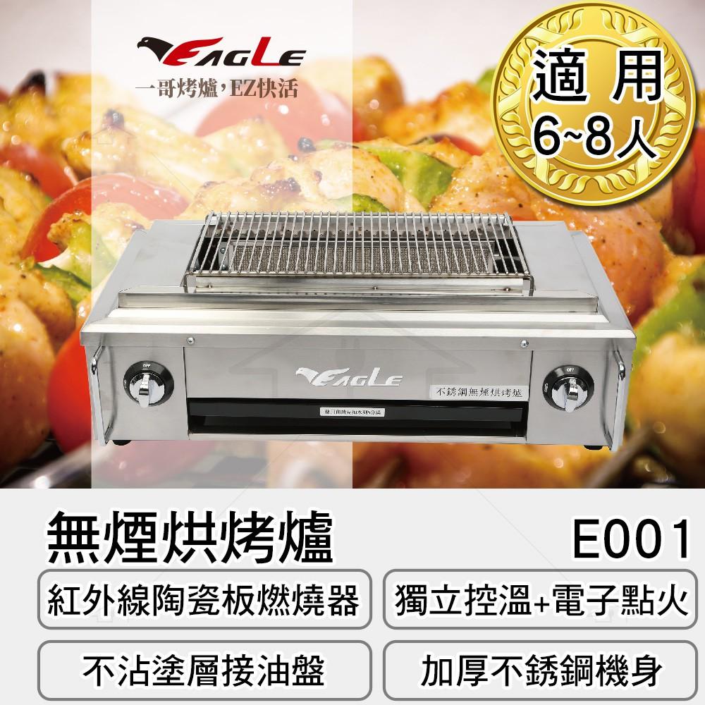 一哥烤爐 無煙烘烤爐 適用6至8人 E001