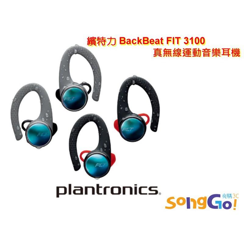 Plantronics BACKBEAT FIT 3100 繽特力藍牙耳機 真無線藍芽 遠寬公司貨 爽購3C gp02