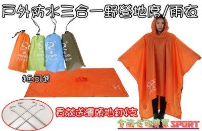 [佐印興業] 特價出清 三合一多功能雨衣 可用做 雨衣 背包罩 地席 防潮墊 野餐墊 戶外雨衣 涼棚 再加送4支地釘