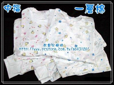 中福純天然棉 加大薄長袖套裝 / 冷氣衫/睡衣  (M、L號)