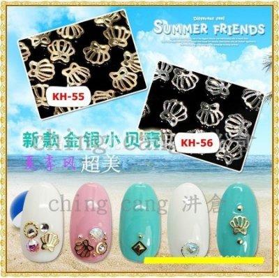 新款海洋風《KH51-56 金銀色貝殼》 美甲金屬裝飾 可愛超迷你款 日本最夯