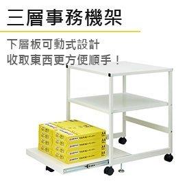 【日本林製作所】三層事務機架-下層板可動式/印表機架/收納架/鐵架