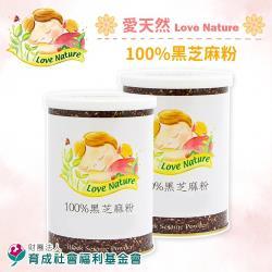 [育成基金會]100%黑芝麻粉(240g/罐,共兩罐)