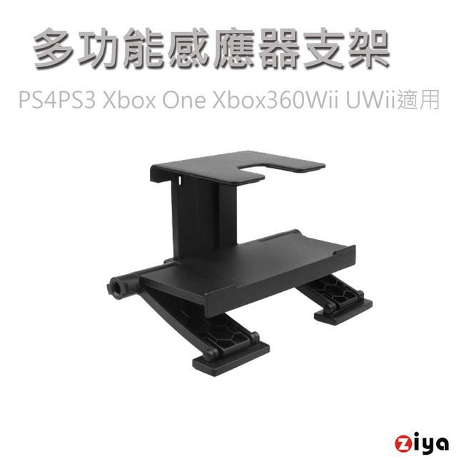 [ZIYA] PS4 遊戲感應器支架/固定座 豪華款