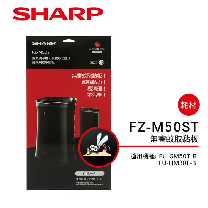 SHARP 夏普蚊取黏板 FZ-M50ST 適用機種型號:FU-GM50T-B、FU-HM30T-B 公司貨附發票