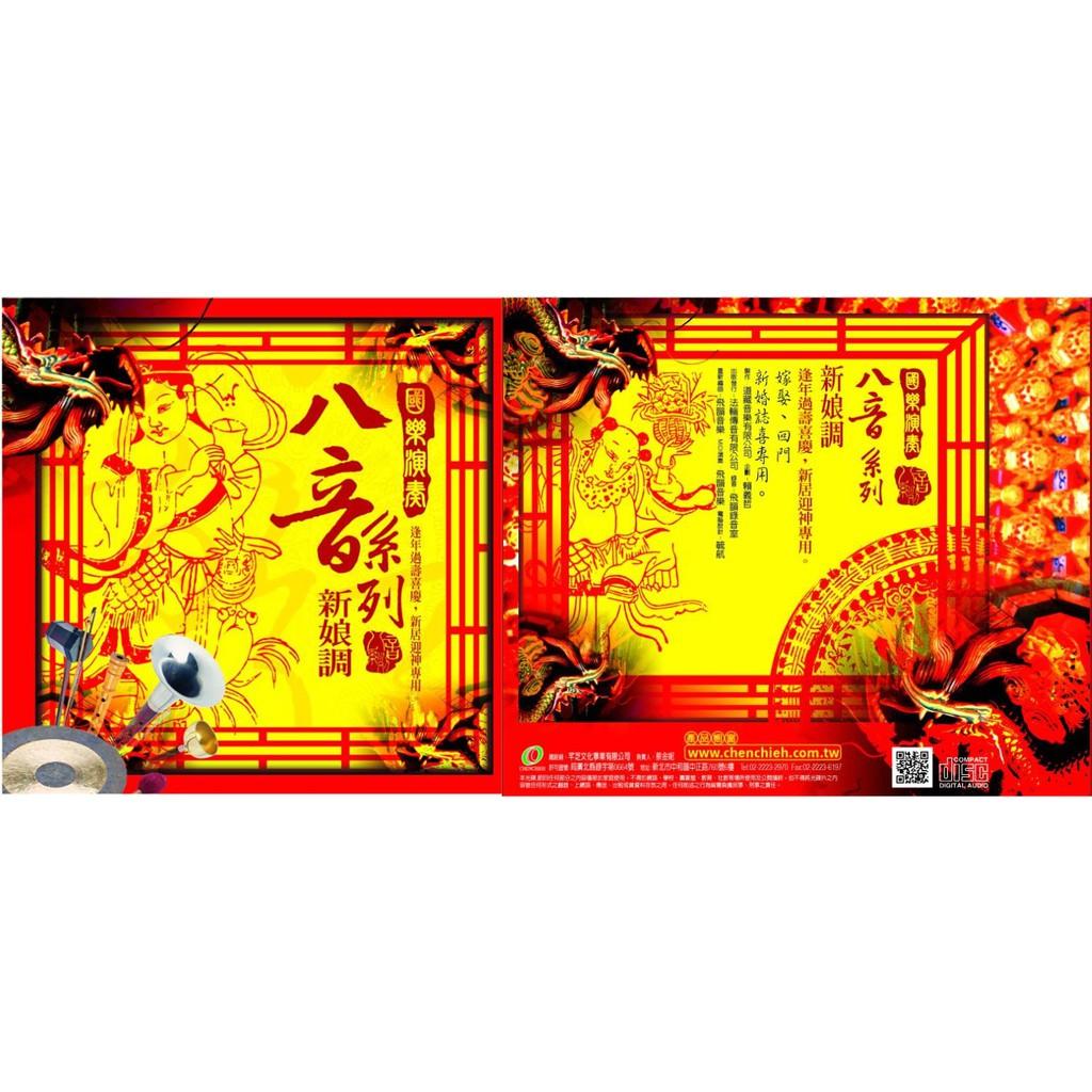 國樂演奏八音系列 新娘調 CD(福盛購物中心)
