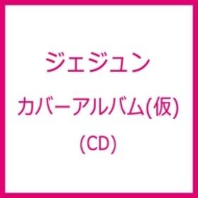 ジェジュン/Love Covers