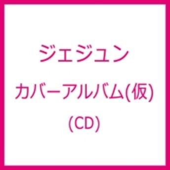 ジェジュン/カバーアルバム