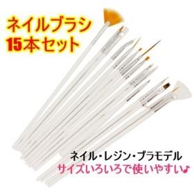 ネイル 筆 ブラシ 15本セット シンプル サイズいろいろ レジン ハンドメイド