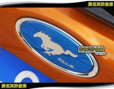 莫名其妙倉庫【CL062 前後車標野馬款】前車標 後車標 野馬設計 藍黑可選 Focus MK3.5