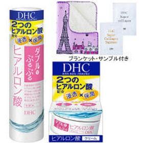 【数量限定】DHCダブルモイスチュアローション&ダブルモイスチュアクリームセット ブランケット付