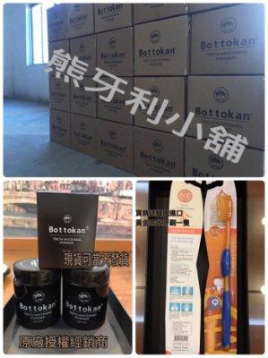 熊牙利 原廠授權 風靡歐美 現貨供應 bottokan 送韓國奈米牙刷 活性碳美白潔牙粉 牙粉 竹炭牙粉 網紅力薦
