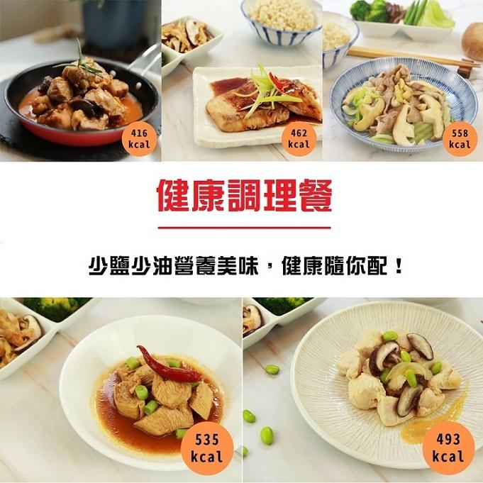 [原味時代] 健康調理餐:綜合口味10餐