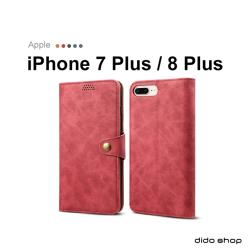 iPhone 7+/8+ (5.5吋)  復古皮紋可插卡翻蓋手機皮套 (FS092)