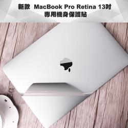 新款MacBook Pro Retina 13吋 專用機身保護貼(A1706/A1708)