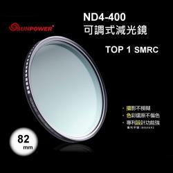 SUNPOWER TOP1 SMRC ND4-ND400 82mm 可調減光鏡(湧蓮公司貨)~台灣製~