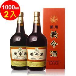 【養命酒】藥用養命酒1000mlX2入(乙類成藥)