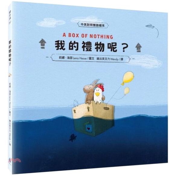 《水滴》我的禮物呢?(中英對照雙語繪本+中英雙語說故事CD)(精裝)[79折]