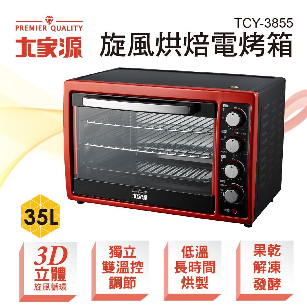 商品規格 :◎商品型號: TCY-3855◎商品名稱:旋風烘焙電烤箱35L◎容量:35公升。◎國際條碼: 4715635783735 ◎消耗功率: 1300W◎內部尺寸:36.5x33.0x27.0c