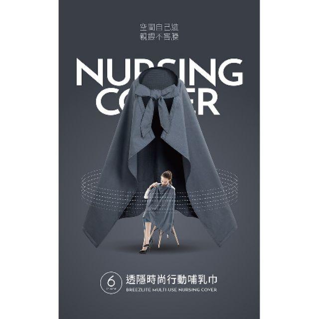 六甲村-透隱時尚行動哺乳巾