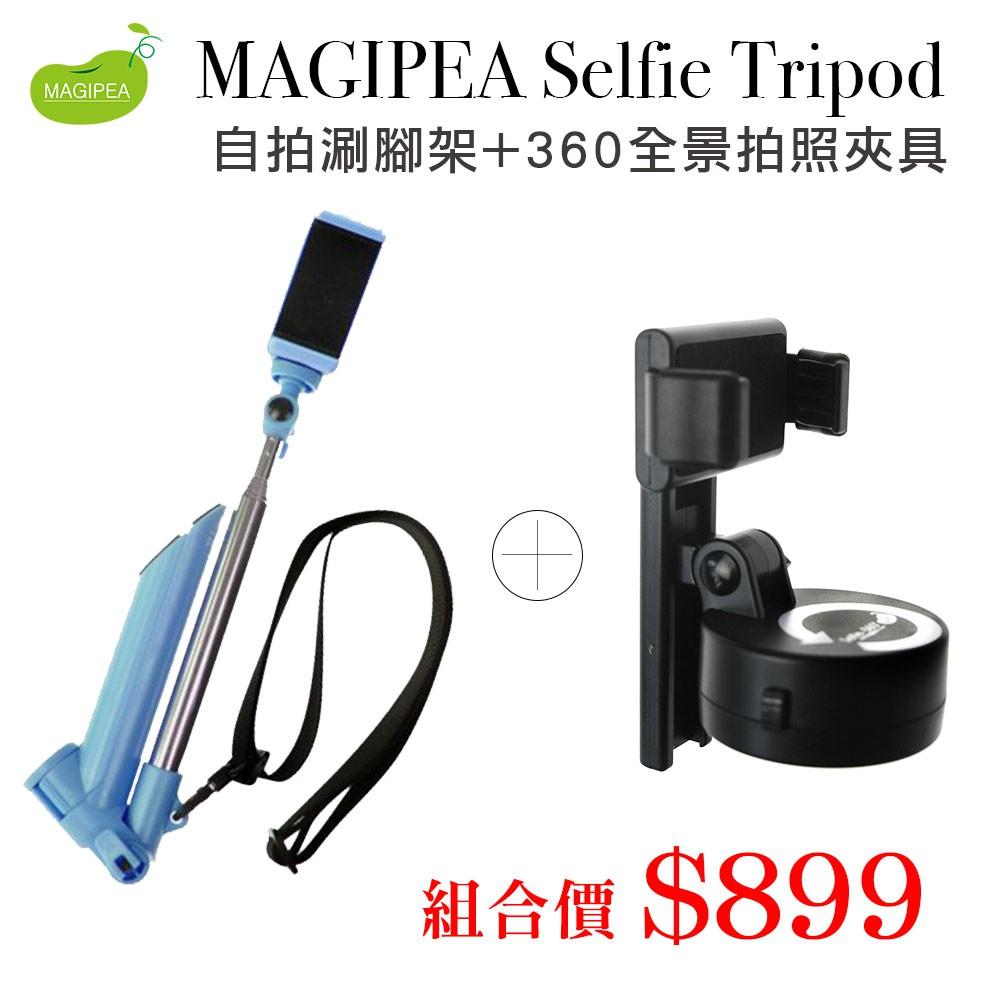 MAGIPEA Selfie Tripod 自拍涮腳架+360全景拍照夾具-天空藍(不含藍牙遙控器)