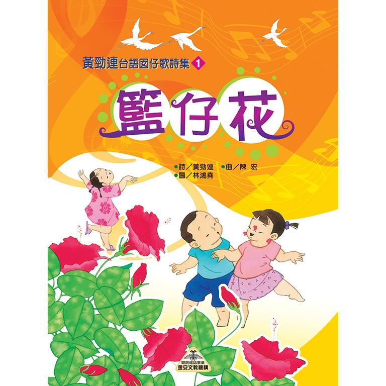 黃勁連台語囡仔歌詩集 籃仔花 書及CD