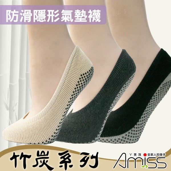 【Amiss】竹炭-防滑-氣墊毛巾底隱形襪【3雙入】(C305-2)