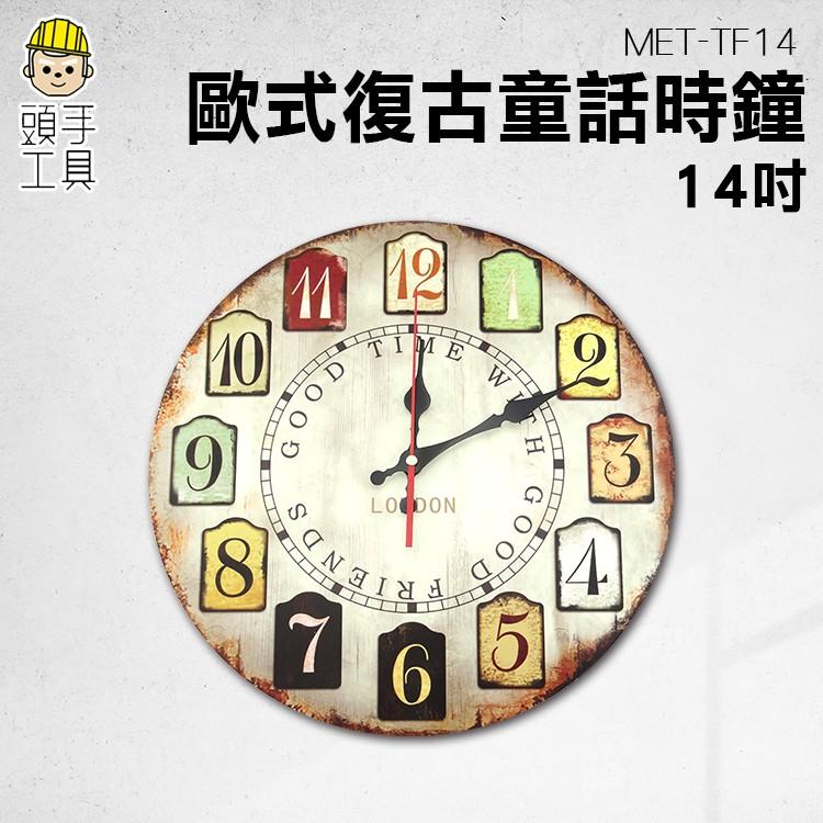 《頭手工具》古典鐘酒吧 齒輪時鐘 創意工業風 工業鐘 壁鐘 客廳臥室圓形鐘錶 家居掛表 個性時尚掛鐘 創意木作靜音