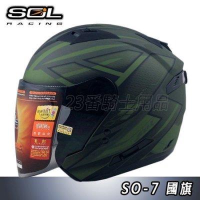免運送贈品 SOL 安全帽 SO7 SO-7 國旗 消光軍綠 內藏墨鏡 23番 半罩 3/4罩 LED燈 雙D扣 雙鏡片