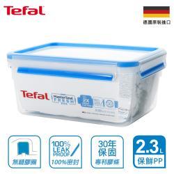 Tefal法國特福 德國EMSA原裝 無縫膠圈PP保鮮盒 2.3L