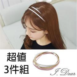 【I.Dear】韓系飾品-來自星星的你-全智賢雙層金蔥髮帶髮圈(超值三件組)