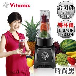 美國原裝Vita-Mix S30全食物調理機一機雙杯(1.2L+0.6L)玩美輕饗型-黑(贈獨家好禮)