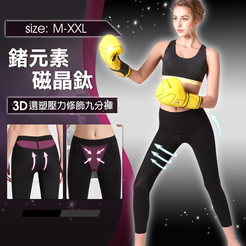 (4)具有明顯的抗衰老功效。(5)具有增白美容的功效。隨意裁面料,使用激光切割,非常輕便、涼爽舒適,穿在褲子下幾乎感覺不到美麗不分日夜,緊塑纖細美腿展現修長感運動休閒皆可穿搭,舒適透氣高腰設計360度