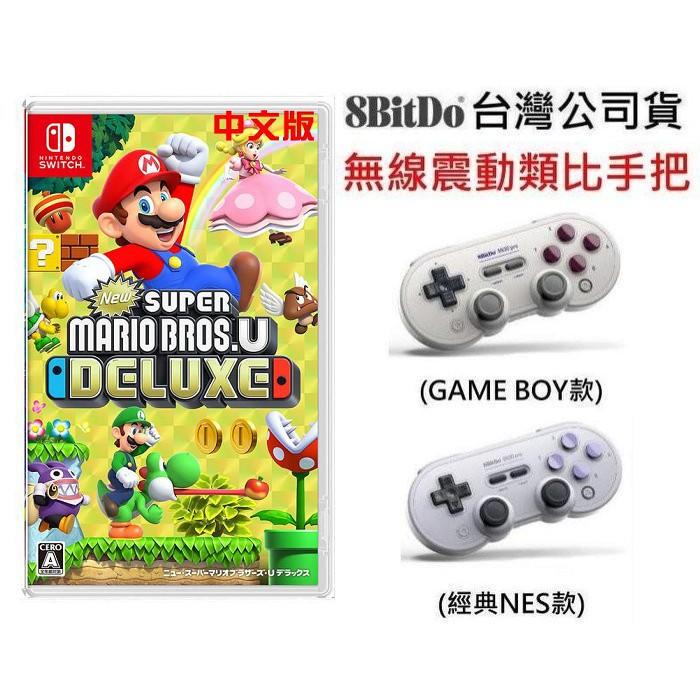NS 遊戲 12月7號發售#New超級瑪利歐兄弟U豪華版#豪華版New Super Mario Bros.U Deluxe#繁體中文版 全新未拆封全平台支持 #SN30Pro (經典造型) #8Bit