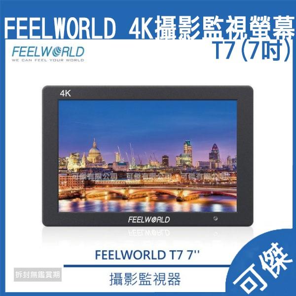 "FEELWORLD 富威德 T7 4K攝影監視螢幕 7吋 IPS160°寬視角 7"" FHD高清螢幕"