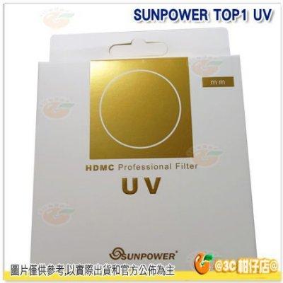 @3C 柑仔店@ SUNPOWER TOP1 UV 43mm 43 UV-C400 超薄框保護鏡 湧蓮公司貨