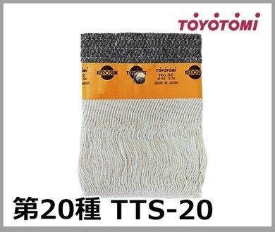 【JP.com】TOYOTOMI TTS-20 煤油暖爐棉芯 油芯 日本原裝部品